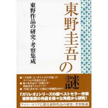 東野圭吾の謎