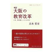 検証 大阪の教育改革